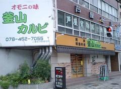 釜山カルビ1