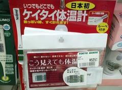 カード型体温計3
