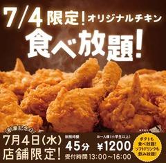 チキン食べ放1
