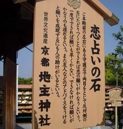 地主神社8