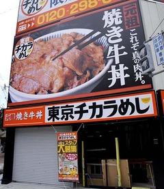 東京チカラ2