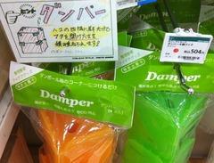 ダンパー2