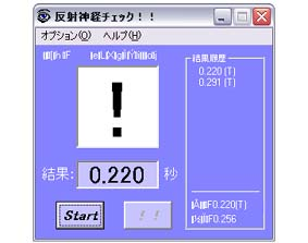 反射測定ソフト