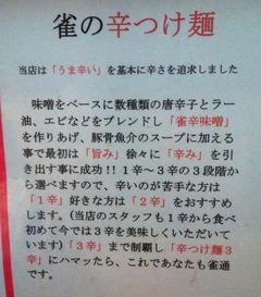 麺屋 雀3