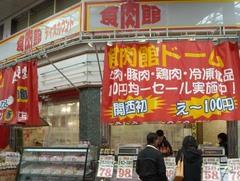 尼崎商店街3