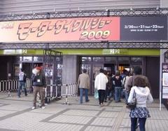 モーサイ2009 1