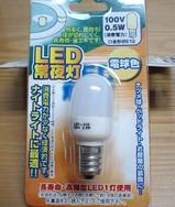 LED常夜灯3