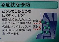 知覚過敏4