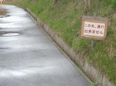 清滝トンネル6