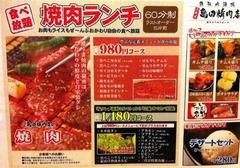 亀田精肉4