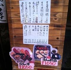 花巻寿司3