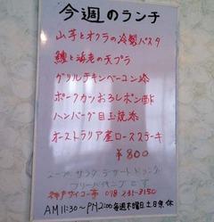 サイコー亭3