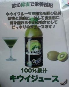キウイジュース3