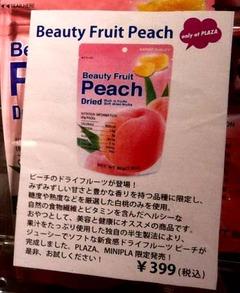 桃のドライ3