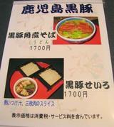 つけ蕎麦3