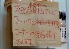 麺屋7.5Hz8