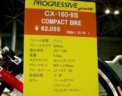2009サイクルモード7