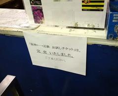 阪神−近鉄2