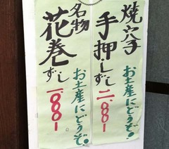 花巻寿司5