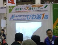 2009サイクルモード14