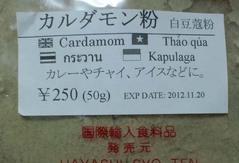 カルダモン6