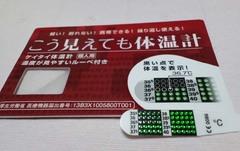 カード型体温計4