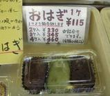 ちから餅5