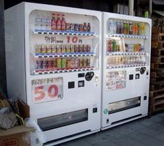 10円自販機2