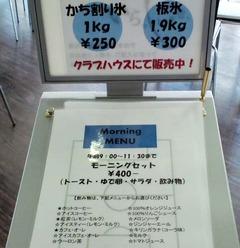 堺トレセン3