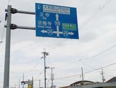 国道25号線4