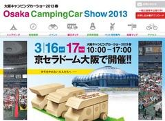 Camp2013 1