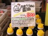 卵かけ御飯1