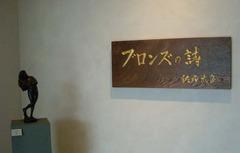 佐川美術館6