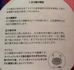 ジ圧力鍋6