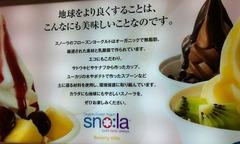 スノーラ3