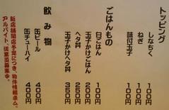 麺屋7.5Hz5