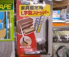 100円地震対策2