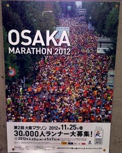 大阪マラソ1
