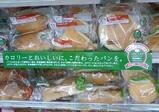 低カロリーパン1