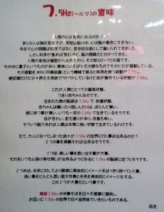 麺屋7.5Hz3