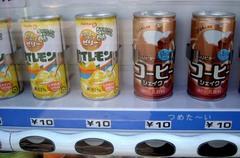 10円自販機3