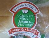 低カロリーパン4