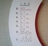 有馬温泉7