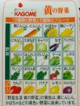 野菜生活4