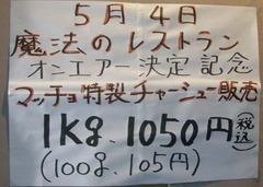 マッチョ三宮8
