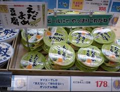 ずんだ豆腐2