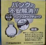 パンク修理剤3