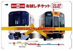 阪神−近鉄1