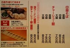 麺屋7.5Hz4