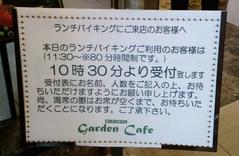 ガーデンカフェ9